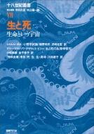 【送料無料】 生と死 生命という宇宙 十八世紀叢書 / シャルル・ボネ 【全集・双書】