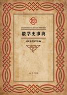 【送料無料】 数学史事典 / 日本数学史学会 【辞書・辞典】
