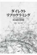 【送料無料】 ダイレクトリプログラミング 再生医療の新展開 / 鈴木淳史 【本】