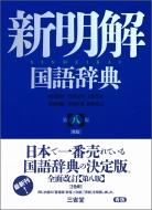 送料無料 期間限定の激安セール 日本 新明解国語辞典 山田忠雄 辞書 辞典