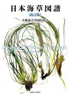 【送料無料】 日本海草図譜 / 大場達之  【本】
