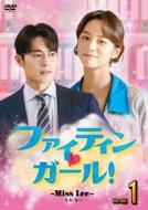 送料無料 ファイティン ガール ~Miss DVD Lee~ 70%OFFアウトレット ●スーパーSALE● セール期間限定 DVD-BOX1