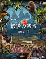 上品 【送料無料】 NHKスペシャル ホットスポット 最後の楽園 season3 Blu-ray BOX 【BLU-RAY DISC】, ジェムスター(宝石の専門店) d4c06683