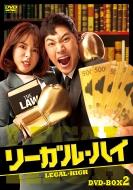 本物◆ 爆買い新作 送料無料 リーガル ハイ DVD DVD-BOX2
