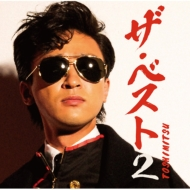 送料無料 TOSHIMITSU 公式通販 THE 卓抜 CD BEST2