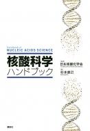 【送料無料】 核酸科学ハンドブック / 日本核酸化学会  【本】