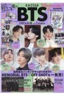 K 新色 Star Bts Dream号 ムック 英和ムック 特売 Vol.2