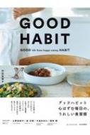 GOOD HABIT 心はずむ毎日の、うれしい食習慣 / 村田英理子 【本】