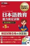 送料無料 日本語教育能力検定試験完全攻略ガイド 海外限定 日本語教育教科書 ヒューマンアカデミー 本 優先配送