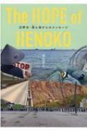 The HOPE 100%品質保証! of HENOKO 美ら海からのメッセージ 本 ナカヤマヨシト 辺野古 特価品コーナー☆