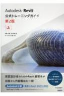 【送料無料】 Autodesk Revit公式トレーニングガイド 上 / 伊藤久晴 【本】