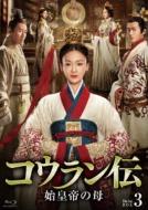 送料無料 新作通販 コウラン伝 始皇帝の母 Blu-ray DISC BOX3 激安挑戦中 BLU-RAY