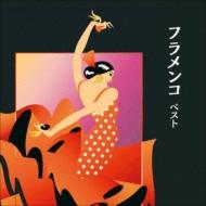 フラメンコ 10%OFF ベスト [並行輸入品] キング セレクト ライブラリー2021 CD