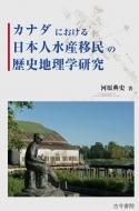 【送料無料】 カナダにおける日本人水産移民の歴史地理学研究 / 河原典史 【本】