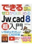 物品 送料無料 できるゼロからはじめるJw cad 8超入門 できるゼロからはじめる 本 全店販売中 Obraclub