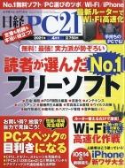 日経PC21 ピーシーニジュウイチ 2021年 日経PC21編集部 4月号 全店販売中 爆安 雑誌
