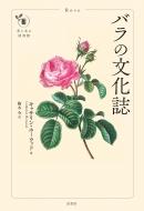 送料無料 毎日続々入荷 バラの文化誌 花と木の図書館 キャサリン 本 ホーウッド 新作送料無料