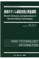 保証 日本最大級の品揃え 送料無料 最新のゲノム編集技術と用途展開 バイオテクノロジー 山本卓 本