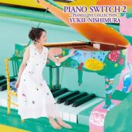 送料無料 西村由紀江 ニシムラユキエ ブランド品 PIANO SWITCH 2 COLLECTION- 営業 -PIANO LOVE CD