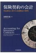 送料無料 保険契約の会計 安心の実績 高価 高額売筋 買取 強化中 利益測定に関する基礎概念の解明 本 羽根佳祐
