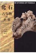 【送料無料】 化石 古生物の世界 -サカナからヒトへ- / 王源  【図鑑】