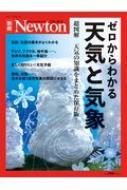 Newton別冊 ゼロからわかる 休み 天気と気象 ムック ニュートンムック 通販 激安