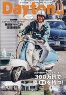 Daytona デイトナ 2021年 新発売 低価格 5月号 Vol.354 Daytona編集部 雑誌