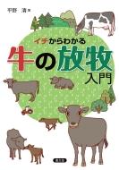 送料無料 イチからわかる牛の放牧入門 贈り物 本 平野清 店内全品対象