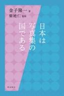 オンラインショッピング 送料無料 日本は写真集の国である [並行輸入品] 金子隆一 本