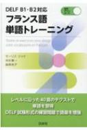 送料無料 DELF B1 お得 B2対応 モーリス フランス語単語トレーニング 手数料無料 本 ジャケ