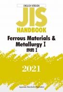 送料無料 JISハンドブック 英訳版 鉄鋼 I Ferrous 送料込 安心の定価販売 amp; Materials 2021 日本規格協会 Metallurgy 本
