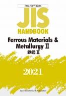 送料無料 JISハンドブック 英訳版 鉄鋼 II 安値 Ferrous 高価値 Materials 2021 本 Metallurgy 日本規格協会 amp;