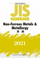 送料無料 JISハンドブック 英訳版 非鉄 大幅値下げランキング 休み Non-ferrous 日本規格協会 Metals Metallurgy2021 amp; 本