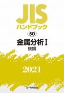 送料無料 JISハンドブック 50 金属分析 I デポー 502021 本 鉄鋼 日本規格協会 お買い得品