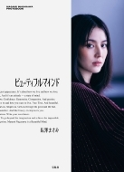 【送料無料】 長澤まさみ 写真集『ビューティフルマインド』 / 長澤まさみ 【本】
