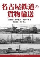 超目玉 送料無料 名鉄の貨物輸送 記念日 本 清水武