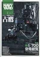 ショッピング 送料無料 NAVY YARD 出色 ネイビーヤード Vol.47 Armour 編集部 Modelling 2021年 7月号増刊 アーマーモデリング 雑誌