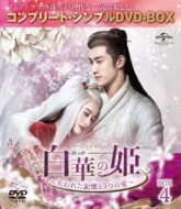 買い取り 送料無料 白華の姫~失われた記憶と3つの愛~ BOX4lt;コンプリート シンプルDVD-BOXgt; ◆高品質 DVD