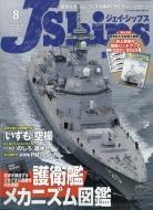 J アイテム勢ぞろい Ships ジェイシップス 至上 2021年 8月号 雑誌 Ships編集部