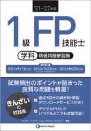 新作 送料無料 1級FP技能士学科精選問題解説集 100%品質保証 21 22年版 きんざいファイナンシャル プランナーズセンター 本