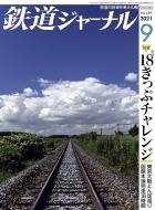 鉄道ジャーナル 毎日がバーゲンセール 2021年 9月号 直輸入品激安 雑誌 鉄道ジャーナル編集部