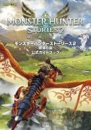 <title>モンスターハンターストーリーズ2 破滅の翼 公式ガイドブック ファミ通書籍編集部 信託 本</title>