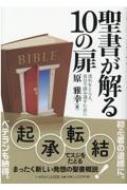 聖書が解る10の扉 流れをとらえ 自分で読み通すために マート 安心の実績 高価 買取 強化中 本 原雅幸