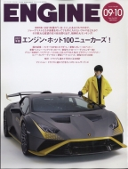 ENGINE 交換無料 売買 エンジン 2021年 雑誌 ENGINE編集部 10月号