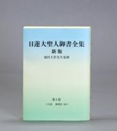 日蓮大聖人御書全集 新版 分冊 お買い得 刊行委員会 第1巻 激安超特価 本