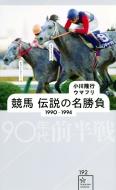 日時指定 豊富な品 競馬 伝説の名勝負 1990‐1994 90年代前半戦 小川隆行 新書 星海社新書