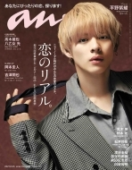 <title>人気商品 an アン 2021年 8月 25日号 表紙:平野紫耀 King amp; Prince an編集部 雑誌</title>