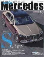 only Mercedes オンリーメルセデス 2021年 値下げ Mercedes編集部 ☆国内最安値に挑戦☆ 雑誌 10月号