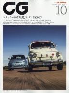 CG カーグラフィック 2021年 CG編集部 10月号 雑誌 2020新作 付与