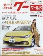 Goo WORLD グーワールド 北海道 人気急上昇 東北版 2021年 10月号 最安値 雑誌 WORLD編集部
